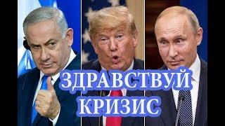 Встреча Трампа и Путина - официальный старт мирового кризиса.