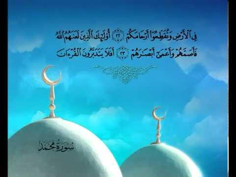 سورة محمد  - الشيخ / محمد صديق المنشاوي - ترجمة هندية