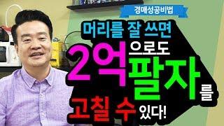 [법원경매] 경매성공비법: 머리를 잘 쓰면 2억원으로도 팔자를 고칠 수 있다!
