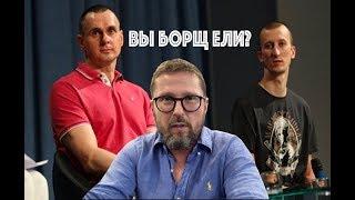 Почему мне понравилась прессуха Олега Сенцова