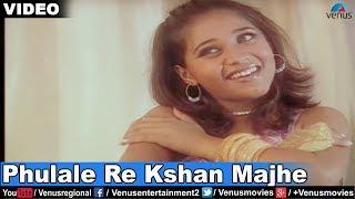 Phulale Re Kshan Majhe (Asha Bhosle) - YouTube
