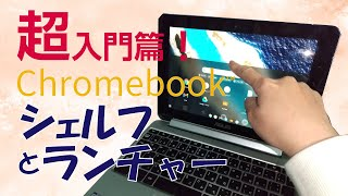 【初心者】Chromebook基礎②「シェルフとランチャー」