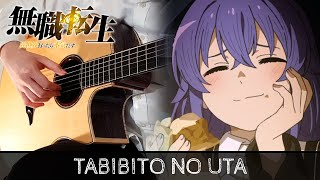 【Mushoku Tensei: Jobless Reincarnation OP】 Tabibito no Uta - Fingerstyle Guitar Cover 「無職転生」