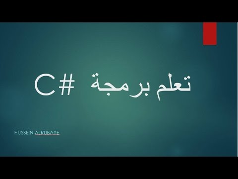 array in c# تعلم برمجة سي شارب الدرس 21| المصفوفات