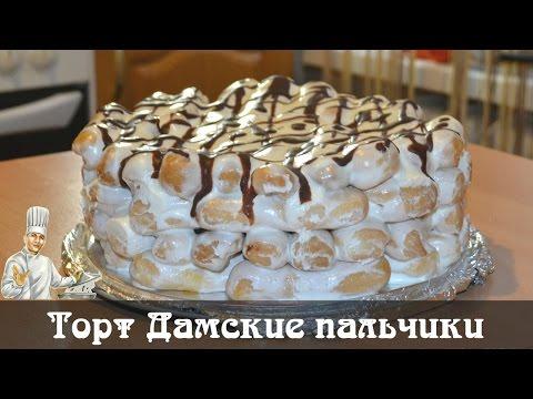 Торт Дамские пальчики со сметанным кремом