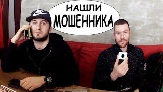 GoldenBurst, СЕРГЕЙ ТРЕЙСЕР И МОШЕННИК С OLX / AVITO