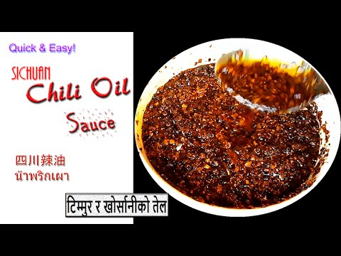 टिम्मुर खोर्सानीको तेल -How To Make Easy Chinese Sichuan Chili Oil Sauce-HomeMade Chinese Chilly Oil