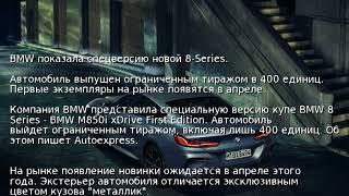 BMW показала спецверсию новой 8-Series