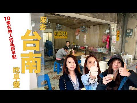 2021 YouTuber 台南美食誌 台南小吃情報