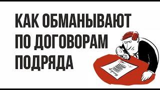 Как обманывают по договорам подряда. Синергия получила 1 млрд рублей. Как экономить в отпуске.