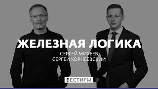 Украинские войска тренируются на пансионатах и шубах * Железная логика с Сергеем Михеевым (24.12.18)