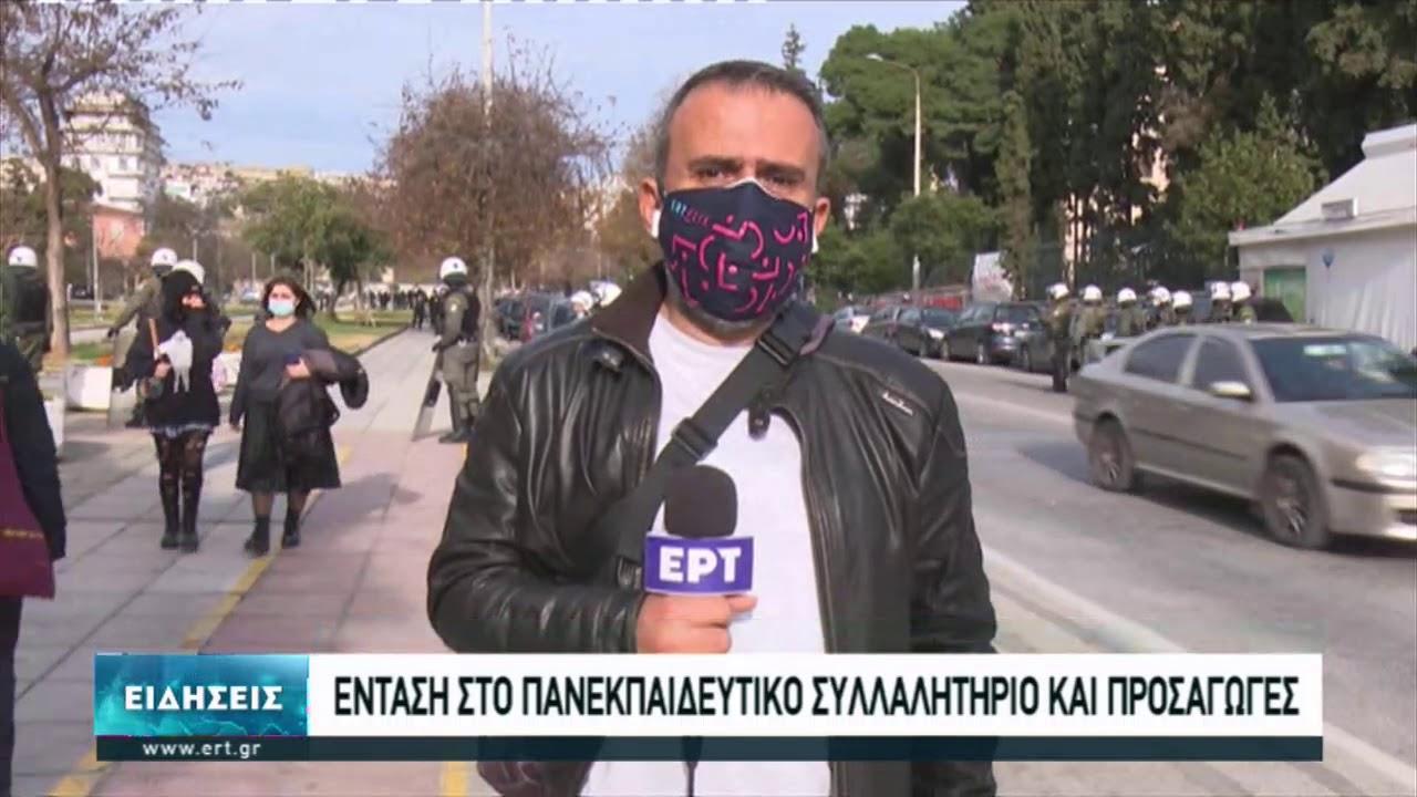Με επεισόδια τα πανεκπαιδευτικά συλλαλητήρια σε Θεσσαλονίκη και Αθήνα | 10/02/2021 | ΕΡΤ