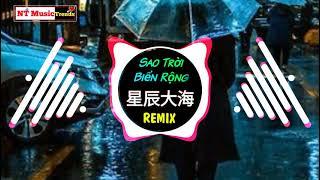 黄霄雲 - 星辰大海 (DJ抖音版) Sao Trời Biển Rộng Remix - Hoàng Tiêu Vân || Stars Sea - Hot Tiktok Douyin