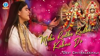 Mohe Radhe Radhe Kahne De Devi Chitralekhaji