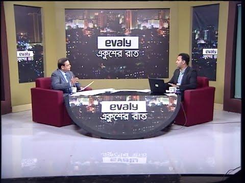 Ekusher Raat    একুশের রাত    জীবন বাঁচাতে তামাক ছাড়ি    30 May 2021    ETV Talk Show