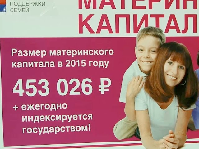 Выплаты из средств материнского капитала