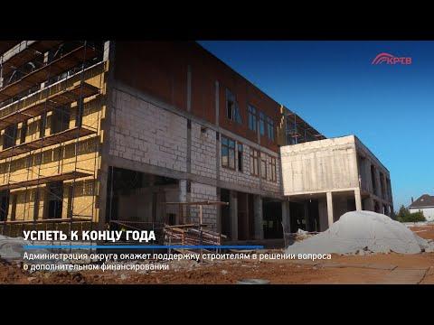 Глава г.о. Красногорск проверил ход строительства школы на 825 мест в ЖК «Опалиха О3»