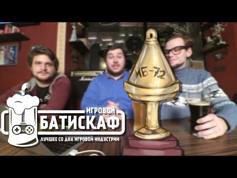 Игровой Батискаф - Итоги Года и Золотой Буй!