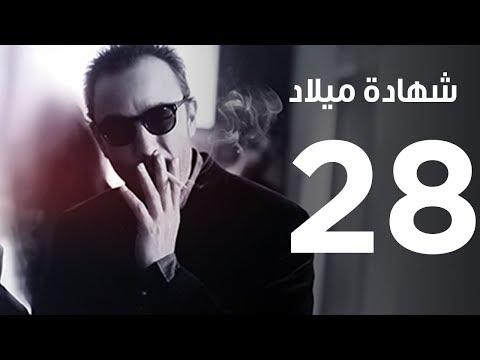 """الحلقة 28 من مسلسل """"شهادة ميلاد"""""""