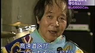 はしだのりひこ京都の街と共産党を語る2003年