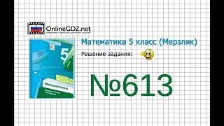 Задание №613 - Математика 5 класс (Мерзляк А.Г., Полонский В.Б., Якир М.С)