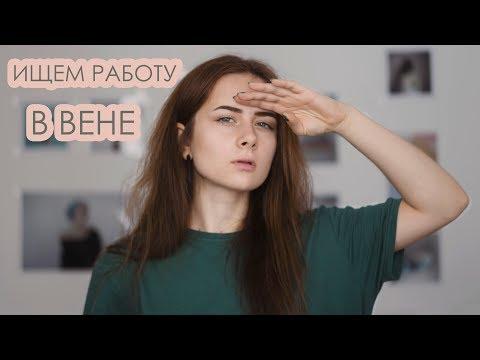 РАБОТА В АВСТРИИ. зарплаты, документы, студенческие работы