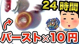 【24時間】バースト×10円で生活したら精神崩壊しかけたwww まさかの負傷!? 【ベイブレードバーストガチ】