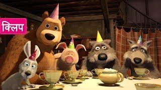 माशा एंड द बेयर - ताक़त जो दिल दहलाए 🐻(छोटे भालू का जन्मदिन)