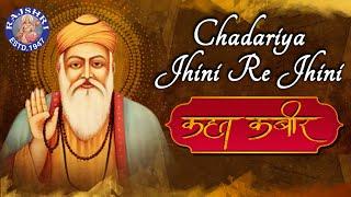 Chadariya Jhini Re Jhini With Lyrics - Kabir Song - YouTube