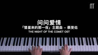 蔡旻佑 – 問問愛情 鋼琴抒情版「彗星來的那一夜」主題曲 The Night Of The Comet OST Piano Cover