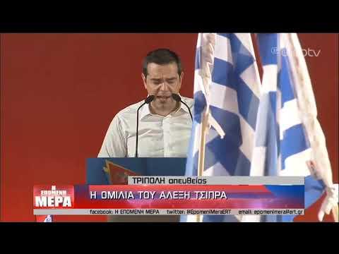 Τσίπρας Τρίπολη – «Το δίλημμα των εκλογών: Πορεία προς τα εμπρός ή πισωγύρισμα» | 28/06/2019 | ΕΡΤ