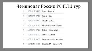 Когда начнется чемпионат России по футболу. РФПЛ. Расписание. Новости футбола.