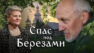 СПАС ПОД БЕРЁЗАМИ - Серия 3 / Мелодрама