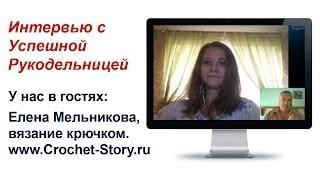 Интервью с успешной рукодельницей. Елена Мельникова, вязание крючком.