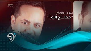 اسماعيل الفروجي - محتاج الك - اوديو حصري 2019 تحميل MP3