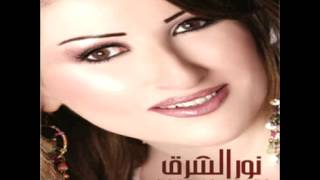 تحميل اغاني Noor Al Sharq ... Yale Jaraht Elgalb | نور الشرق ... ياللي جرحت القلب MP3