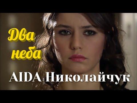 AIDA Николайчук -  Два Неба