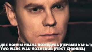 Две войны Ивана Кожедуба (2010)
