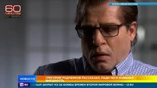 Григорий Родченков рассказал, ради чего изменил внешность