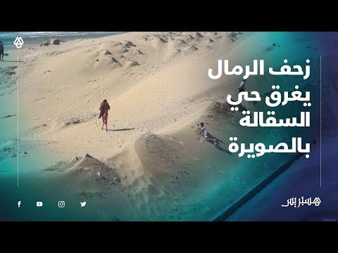 زحف الرمال يغرق حي السقالة بالصويرة وتغزو منازله والساكنة تطالب بالتدخل لإزالة الضرر