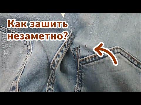 Ремонт карманов на джинсах. Легкий способ.