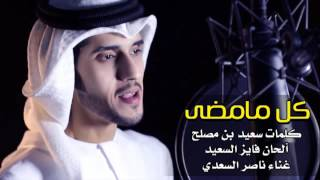 تحميل اغاني ناصر السعدي - كل مامضى   2016 MP3