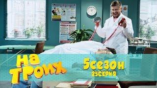 На троих 5 сезон 25 серия | За что врач убил блогера и умника. Интерны - неудачники!