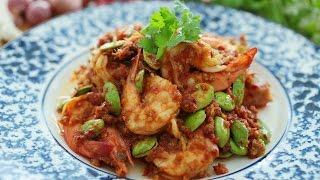 Sambal Petai Prawns - 三巴臭豆虾