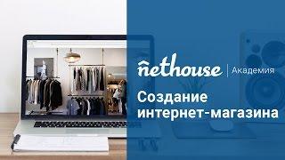 Создание<br> интернет-магазина