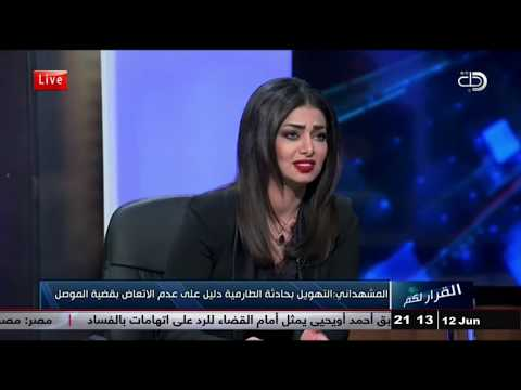 شاهد بالفيديو.. القرار لكم - حزام بغداد... شبح التغيير يذكرها بجرف الصخر