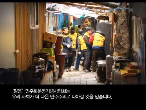 민주화운동기념사업회 홍보 영상 (2012)