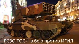 РСЗО ТОС 1 в бою против ИГИЛ