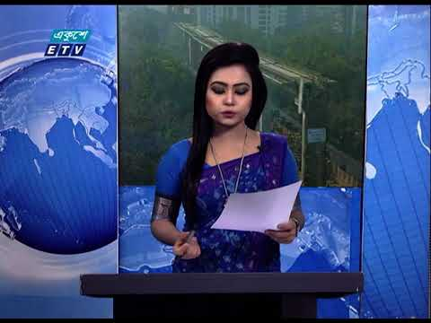 09 AM News || সকাল ০৯টার সংবাদ || 27 February 2021 || ETV News