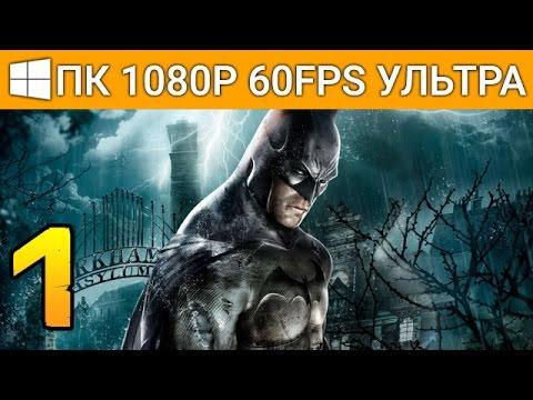 Batman Arkham Asylum Прохождение Часть 1 | Шикарное Начало Трилогии